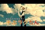Video - Neues Handy Gadget aus Japan