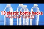 Video - 13 Life Hacks mit Plastiktrinkflaschen